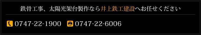 TEL:0747-22-1900