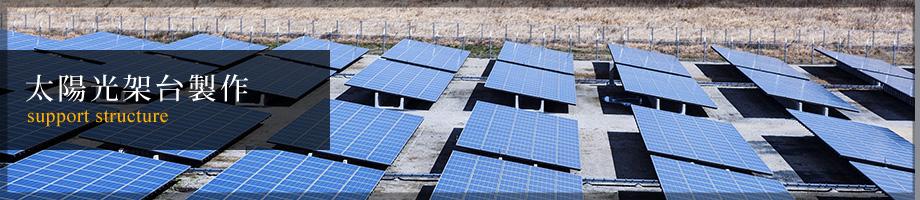 太陽光架台製作